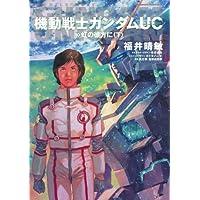機動戦士ガンダムUC10 虹の彼方に(下) (角川コミックス・エース)