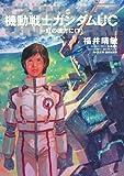 機動戦士ガンダムUC10 虹の彼方に(下)<機動戦士ガンダムUC> (角川コミックス・エース)