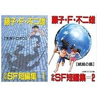 藤子・F・不二雄少年SF短編集 全2巻セット