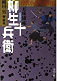 柳生十兵衛―時代小説英雄列伝 (中公文庫)
