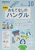 NHKラジオおもてなしのハングル 2018年 10 月号 [雑誌]