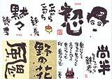 緒形拳 「ポストカードセット」