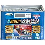 アサヒペン ペンキ 水性屋根用遮熱塗料 日本瓦銀 5L