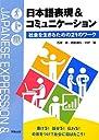 日本語表現 コミュニケーション
