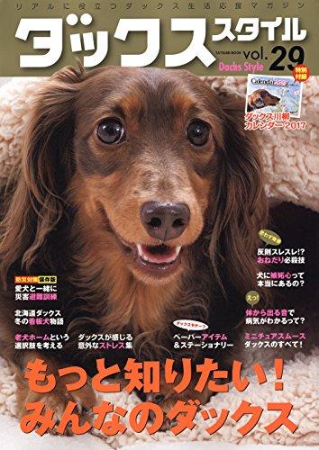 ダックススタイル Vol.29 (タツミムック)