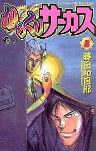 からくりサーカス(8) (少年サンデーコミックス)