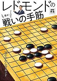 レドモンドの狙え!戦いの手筋 NHK囲碁シリーズ