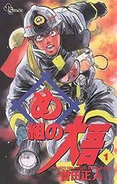 め組の大吾(1) (少年サンデーコミックス)