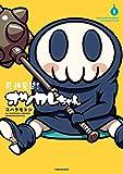 死神見習!オツカレちゃん(1) (バンブーコミックス)