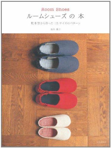 ルームシューズの本—靴木型から作った15サイズのパターン