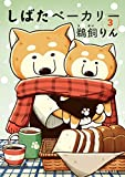 しばたベーカリー(3) (モーニングコミックス)