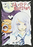 ムヒョとロージーの魔法律相談事務所 3 (集英社文庫 に 14-3)
