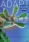 「生物模倣――自然界に学ぶイノベーションの現場から」販売ページヘ