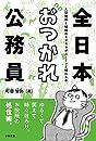 全日本おつかれ公務員-人間関係と組織のモヤモヤがスーッと晴れる本-