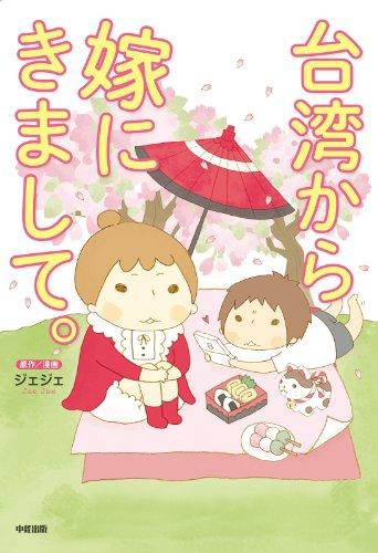 台湾から嫁にきまして。 (中経☆コミックス)