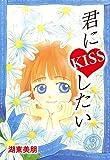 君にKISSしたい 3 (コミックプリムラ)