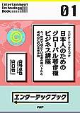 エンターテックブック 日本人のためのグローバル著作権ビジネス講座 今、世界で起きている著作権バトルと成功のための未来予測