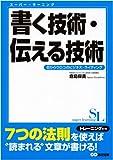 書く技術・伝える技術―目からウロコのビジネス・ライティング (スーパー・ラーニング 7)