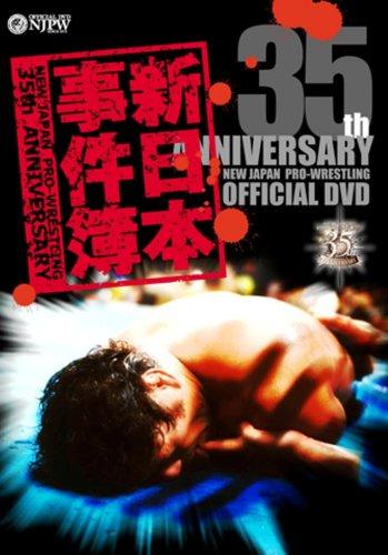 新日本プロレス創立35周年記念DVD 新日本事件簿