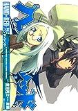 ハンド×レッド (2) (IDコミックススペシャル REXコミックス)