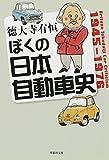 文庫 ぼくの日本自動車史 (草思社文庫)