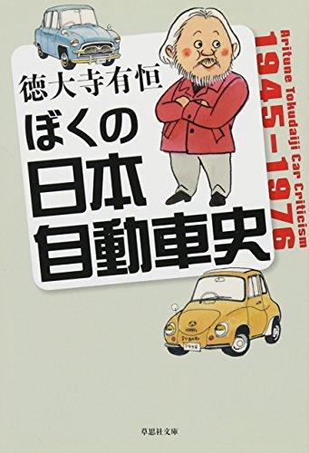 文庫 ぼくの日本自動車史 (草思社文庫)の詳細を見る