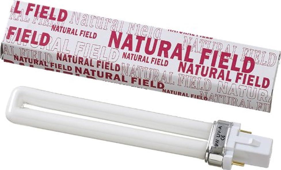 飛ぶ晩餐敏感なNatural Field UV 替ライト(パーソナル用)