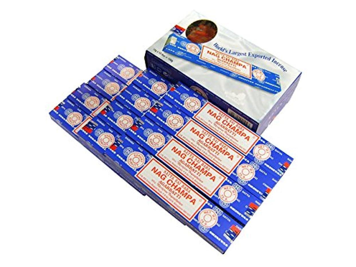 寝てるあいさつ晴れSATYA(サチャ) サイババ ナグチャンパ香 スティックSAI BABA NAG CHAMPA 12箱セット