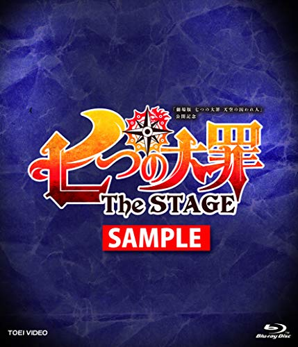 七つの大罪 The STAGE [Blu-ray]