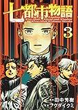 七都市物語(3) (ヤンマガKCスペシャル)