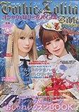 ゴシック&ロリ-タバイブル Vol.39