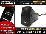 ステップワゴン スパーダ RK1 2 5 6 USB 電源 増設 ポート ty-c