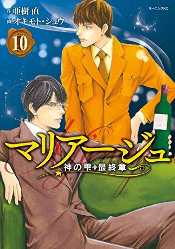 マリアージュ~神の雫 最終章~(10) (モーニングコミックス)