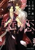 華恋 (H&C Comics)