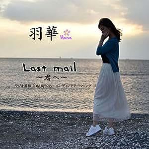 Last mail ~ 君へ ~