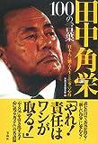 田中角栄 100の言葉 ~日本人に贈る人生と仕事の心得 画像