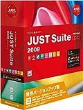 JUST Suite 2009 特別バージョンアップ版