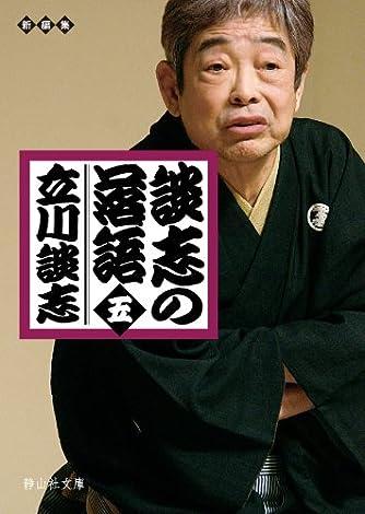 談志の落語 五 (静山社文庫)