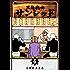 天体戦士サンレッド 6巻 (デジタル版ヤングガンガンコミックス)