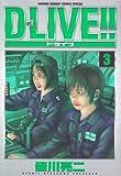 Dーlive!! 3 (少年サンデーコミックススペシャル)