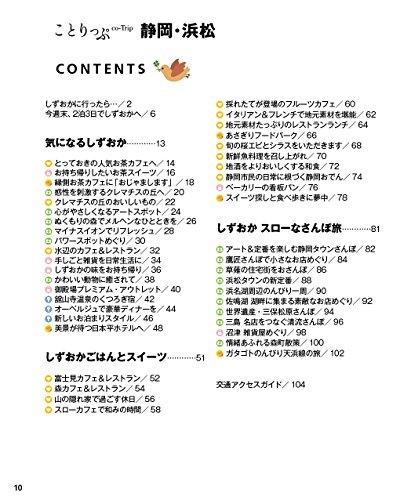 旅行ガイド (ことりっぷ 静岡・浜松)