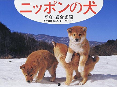2018年カレンダー ニッポンの犬 ([カレンダー])