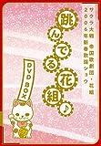 サクラ大戦 帝国歌劇団・花組 2006年新春歌謡ショウ 跳んでる花組♪ [DVD]