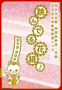 サクラ大戦 帝国歌劇団・花組 2006年新春歌謡ショウ 跳んでる花組♪ [DVD]の詳細を見る