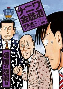 [青木雄二プロダクション]の新ナニワ金融道20巻 帝国の逆襲編 (SPA!コミックス)