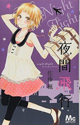 夜間飛行 (マーガレットコミックス)