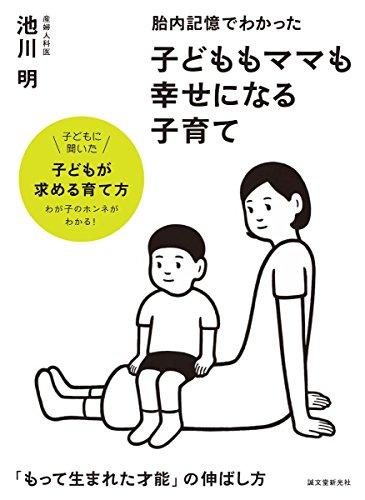 胎内記憶でわかった 子どももママも幸せになる子育て: 「もって生まれた才能」の伸ばし方の詳細を見る
