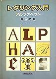 レタリング入門―アルファベット (1983年)
