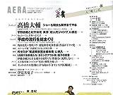 AERA (アエラ) 2019年 4/29-5/6合併号【表紙:髙橋大輔】 [雑誌] 画像