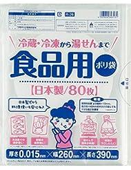 食品用ポリ袋 80枚 冷蔵?冷凍から湯せんまで
